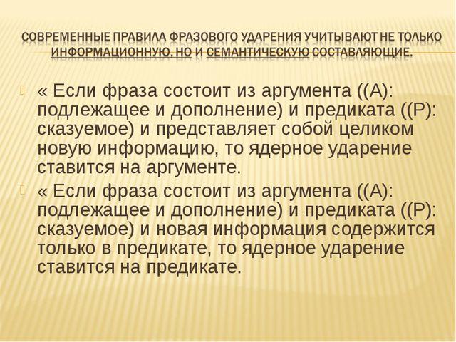 « Если фраза состоит из аргумента ((А): подлежащее и дополнение) и предиката...