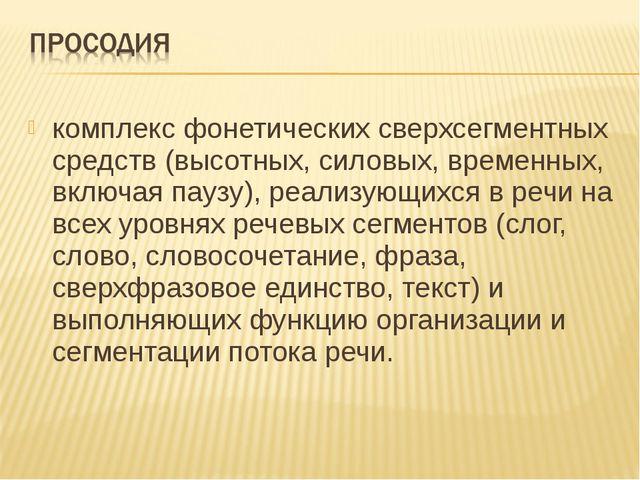 комплекс фонетических сверхсегментных средств (высотных, силовых, временных,...