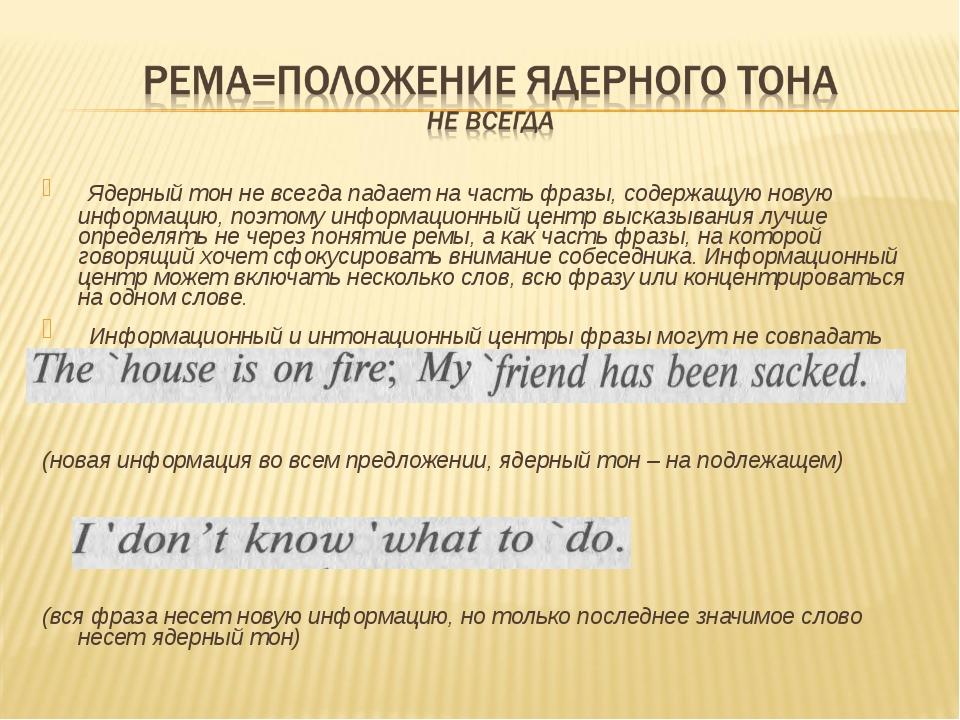 Ядерный тон не всегда падает на часть фразы, содержащую новую информацию, по...