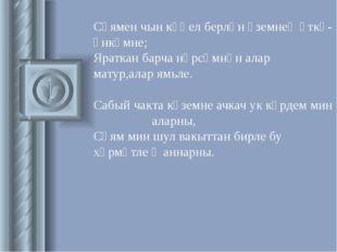 Сөямен чын күңел берлән үземнең әткә-әнкәмне; Яраткан барча нәрсәмнән алар ма