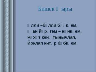 Бишек җыры Әлли –бәлли бәүкәем, Җан йөрәгем – нәнкәем, Рәхәт кенә тынычлап, Й