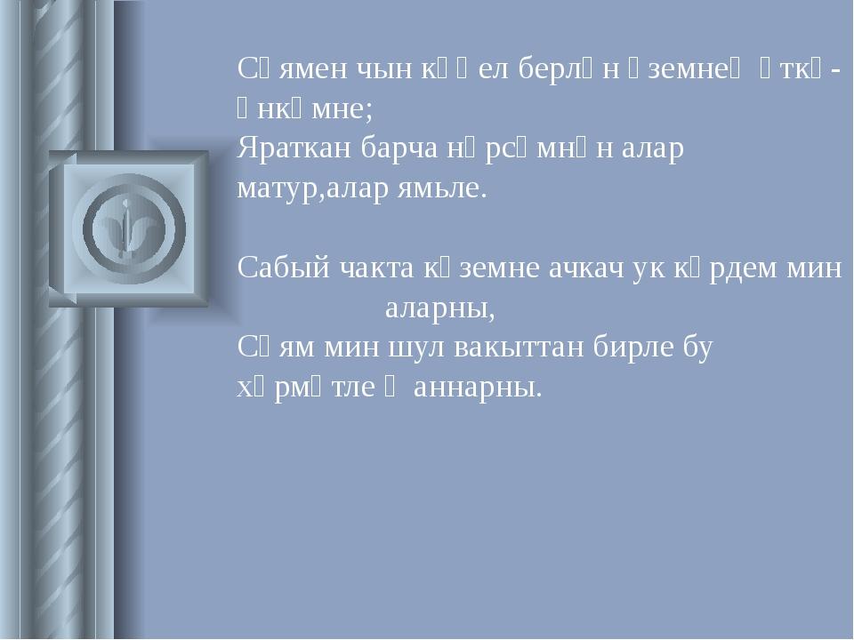 Сөямен чын күңел берлән үземнең әткә-әнкәмне; Яраткан барча нәрсәмнән алар ма...