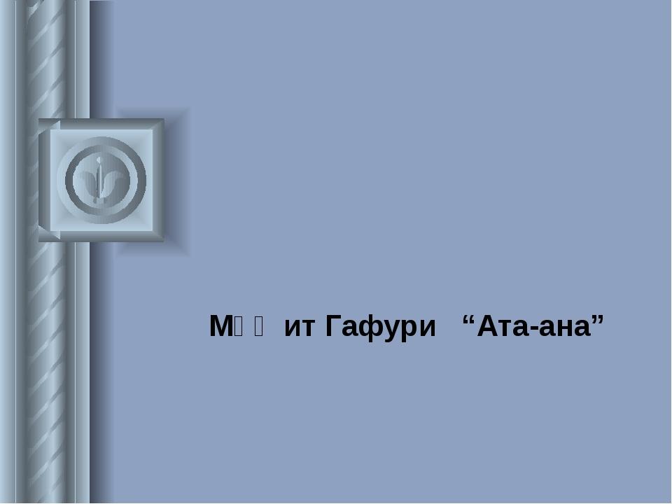 """Мәҗит Гафури """"Ата-ана"""""""