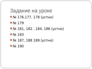 Задание на уроке № 176,177, 178 (устно) № 179 № 181, 182 , 184, 186 (устно) №
