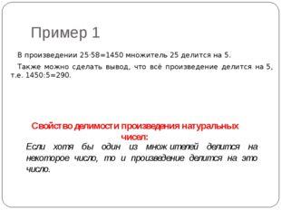 Пример 1 В произведении25⋅58=1450множитель25делится на5. Также можно сде