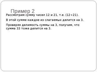 Пример 2 Рассмотрим сумму чисел12и21, т.е.(12+21). В этой сумме каждое из