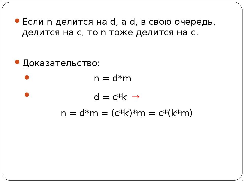 Если n делится на d, а d, в свою очередь, делится на c, то n тоже делится на...