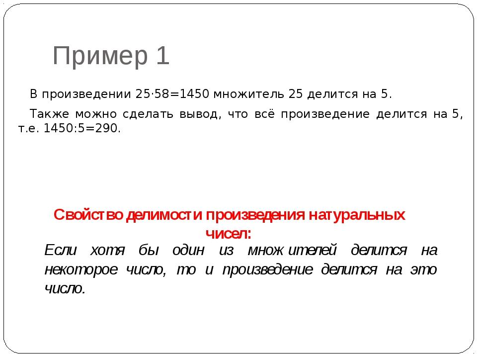 Пример 1 В произведении25⋅58=1450множитель25делится на5. Также можно сде...