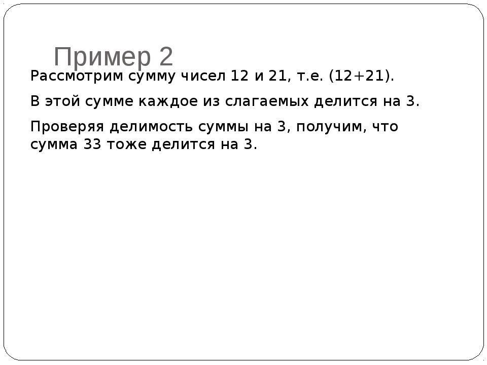 Пример 2 Рассмотрим сумму чисел12и21, т.е.(12+21). В этой сумме каждое из...