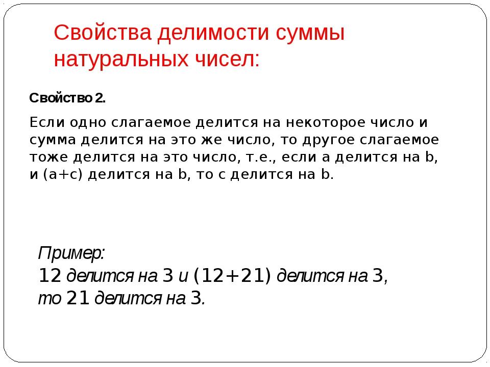 Свойства делимости суммы натуральных чисел: Свойство 2. Еслиодно слагаемое д...