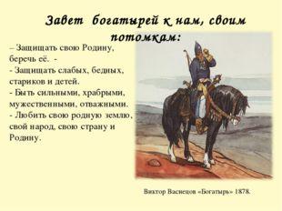 Виктор Васнецов «Богатырь» 1878. – Защищать свою Родину, беречь её. - - Защищ