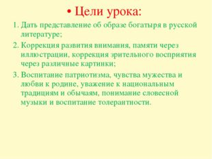 Цели урока: 1. Дать представление об образе богатыря в русской литературе; 2.