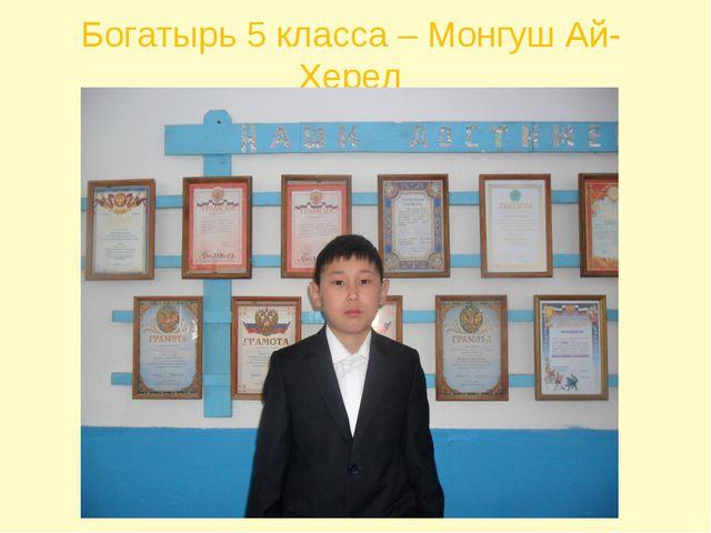 Богатырь 5 класса – Монгуш Ай-Херел