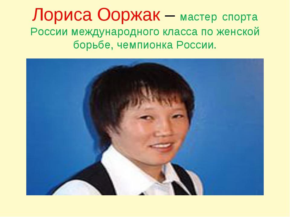 Лориса Ооржак – мастер спорта России международного класса по женской борьбе,...