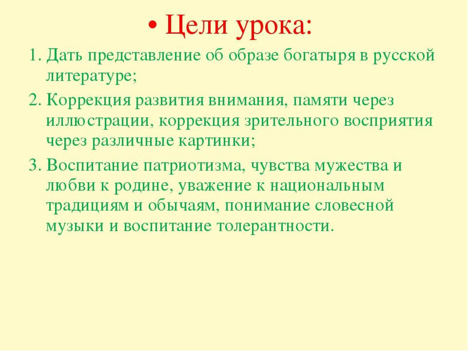 Цели урока: 1. Дать представление об образе богатыря в русской литературе; 2....
