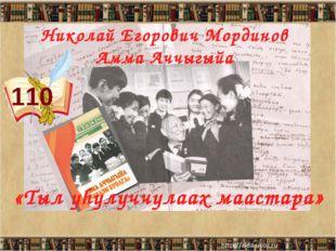 «Тыл уhулуччулаах маастара» Николай Егорович Мординов Амма Аччыгыйа 110