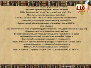 110 Саха Республикатын народнай суруйааччыта Николай Егорович Мординов- Амма