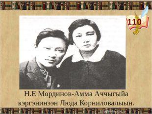 110 Н.Е Мординов-Амма Аччыгыйа кэргэнинээн Люда Корниловалыын.