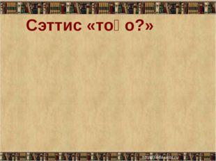 Сэттис «тоҕо?»