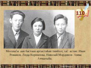 110 Москва5а аан бастаан аргыстаhан тиийээт, хаҥастан: Иван Романов, Люда Кор