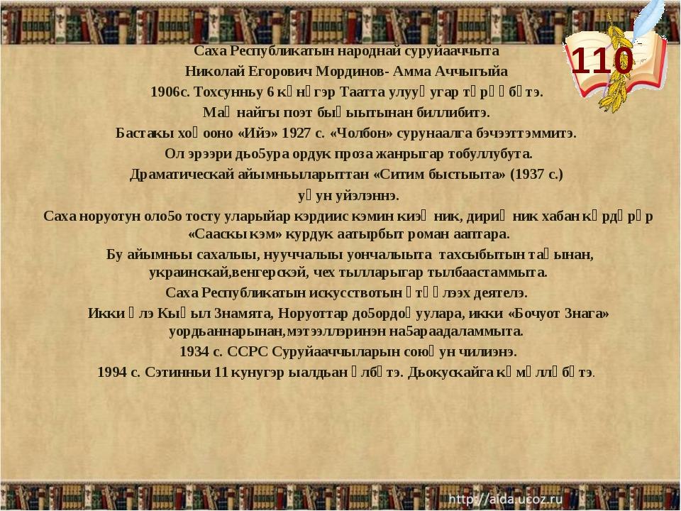 110 Саха Республикатын народнай суруйааччыта Николай Егорович Мординов- Амма...