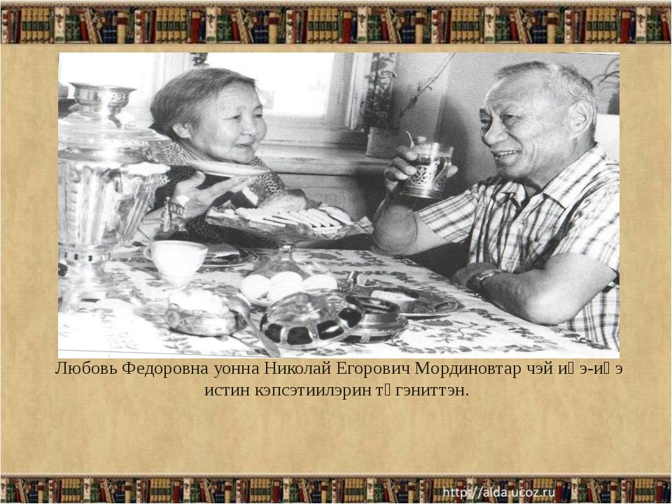 Любовь Федоровна уонна Николай Егорович Мординовтар чэй иһэ-иһэ истин кэпсэти...