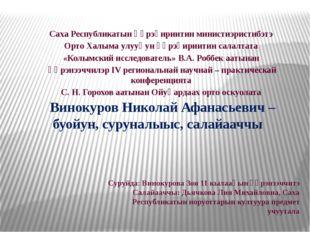 Винокуров Николай Афанасьевич – буойун, суруналыыс, салайааччы Саха Республи