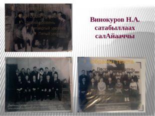 Винокуров Н.А. сатабыллаах салАйааччы