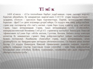Түмүк 1418 күннээх – түүн тохтообокко барбыт уодаһыннаах сэрии сыллара нору