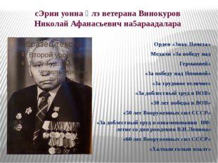 сЭрии уонна Үлэ ветерана Винокуров Николай Афанасьевич на5араадалара Орден «З