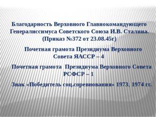 Благодарность Верховного Главнокомандующего Генералиссимуса Советского Сою