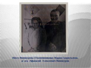 Ийэтэ Винокурова (Оконешникова) Мария Гаврильевна, аҕата Афанасий Алексеевич