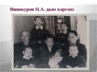 Винокуров Н.А. дьиэ кэргэнэ