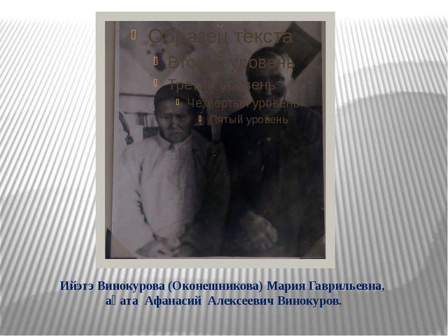 Ийэтэ Винокурова (Оконешникова) Мария Гаврильевна, аҕата Афанасий Алексеевич...