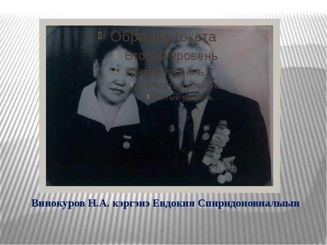 Винокуров Н.А. кэргэнэ Евдокия Спиридоновналыын