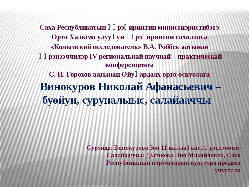 Винокуров Николай Афанасьевич – буойун, суруналыыс, салайааччы Саха Республи...