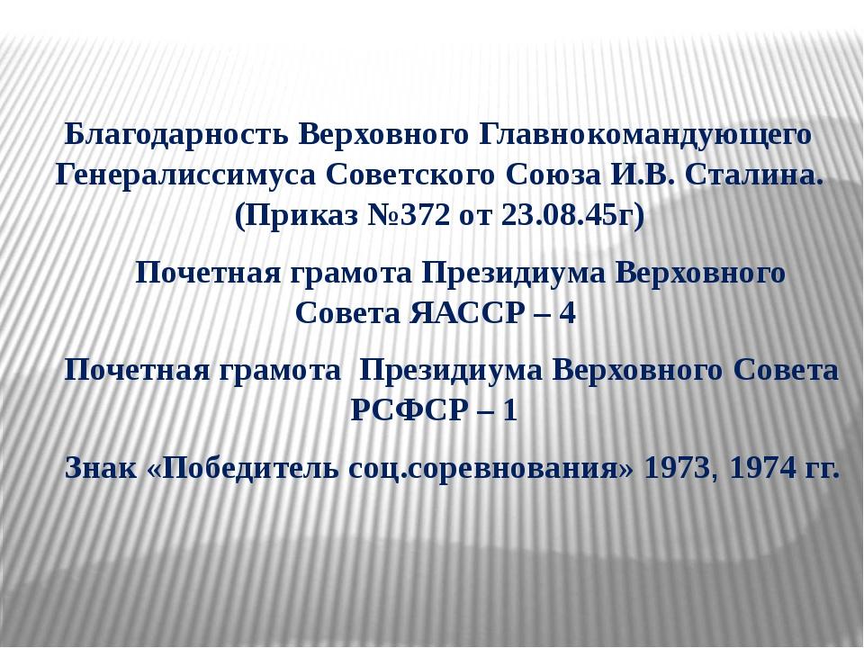 Благодарность Верховного Главнокомандующего Генералиссимуса Советского Сою...