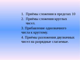 Приёмы сложения в пределах 10 Приёмы сложения круглых чисел. 3. Прибавление о