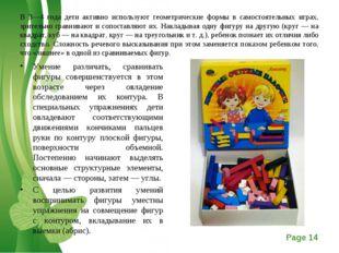 В 3—4 года дети активно используют геометрические формы в самостоятельных игр