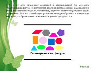 В 5—6 лет дети овладевают сериацией и классификацией (на материале геометриче