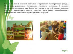 В 5—6 лет дети в основном зрительно воспринимают геометрические фигуры. Осяза