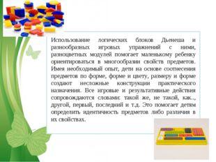 Использование логических блоков Дьенеша и разнообразных игровых упражнений с