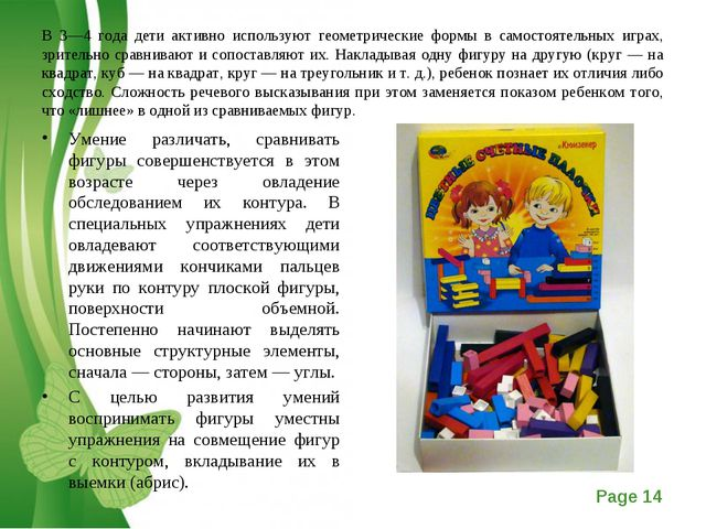 В 3—4 года дети активно используют геометрические формы в самостоятельных игр...