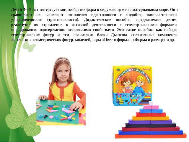 Детей 4—5 лет интересует многообразие форм в окружающем нас материальном мире...