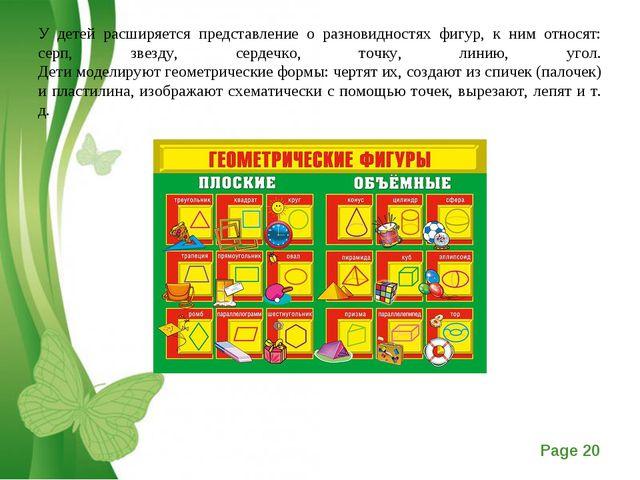 У детей расширяется представление о разновидностях фигур, к ним относят: серп...