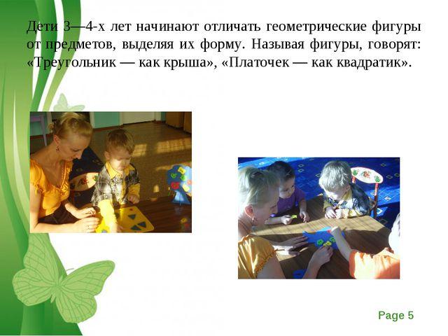 Дети 3—4-х лет начинают отличать геометрические фигуры от предметов, выделяя...