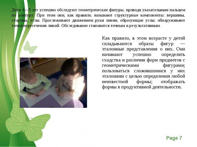 Дети 4—5 лет успешно обследуют геометрические фигуры, проводя указательным па...