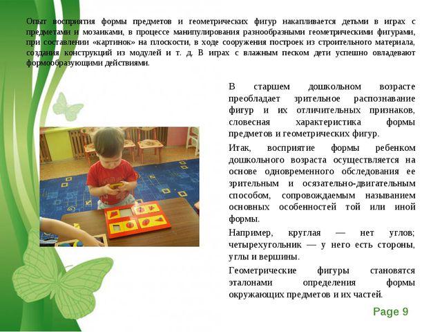 Опыт восприятия формы предметов и геометрических фигур накапливается детьми в...
