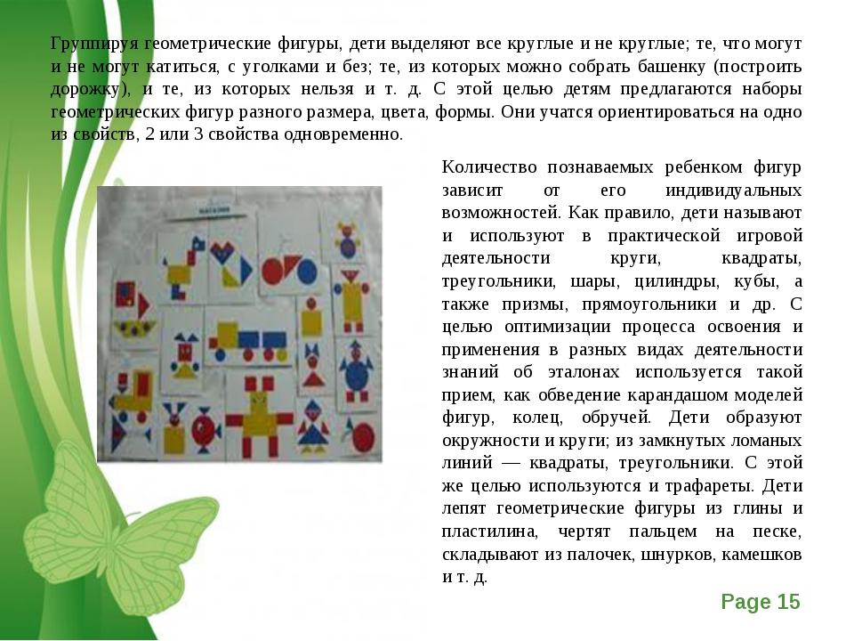 Группируя геометрические фигуры, дети выделяют все круглые и не круглые; те,...