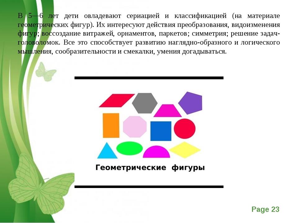 В 5—6 лет дети овладевают сериацией и классификацией (на материале геометриче...